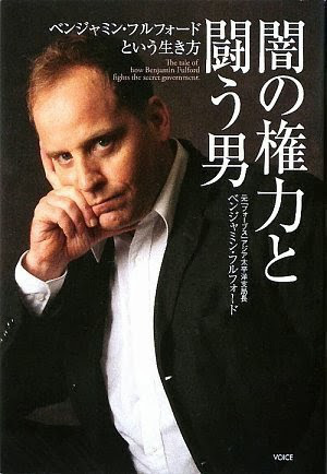 Benjamin Fulford, investigative journalist, broke the story about the stolen bonds and the pending lawsuit.